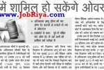 UP Police Sub Inspector (SI) Recruitment 2016 3307 Vacancies