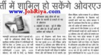 UP Police Sub Inspector (SI) Recruitment 2016 3307 Vacancies Apply at uppbpb.gov.in