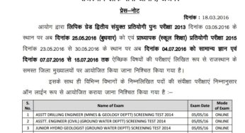 RPSC LDC Clerk Admit Card 2016 For 7846 Posts, Rajasthan Clerk Re Exam Name Wise Call Letter Download