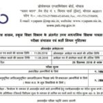 MP High School TET Recruitment 2018 Online Application Form 17000 Vacancy