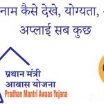(Update) Pradhan Mantri Awas Yojana 2020 – How to apply for प्रधानमंत्री आवास योजना, Application Form, Status