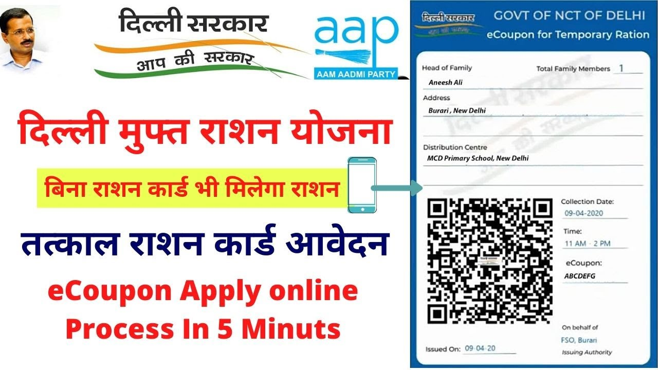 Delhi Ration E-Coupon Apply Online