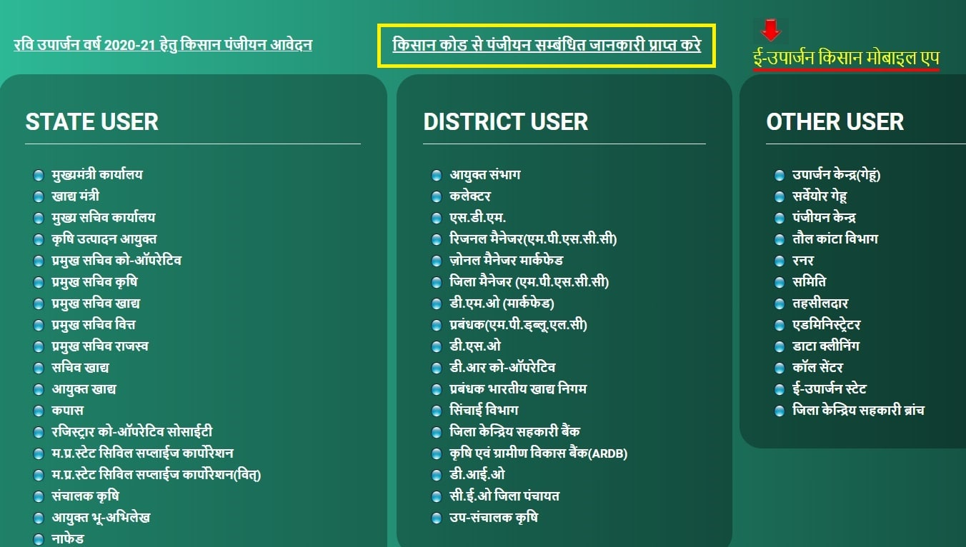 mp e-uparjan kisan code registration