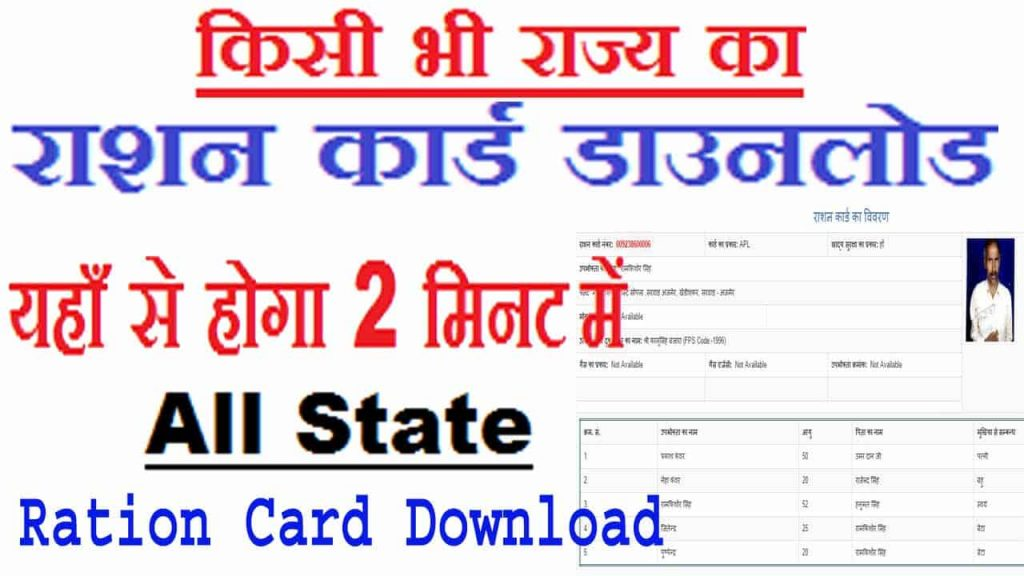 How to Check Ration Card List 2020