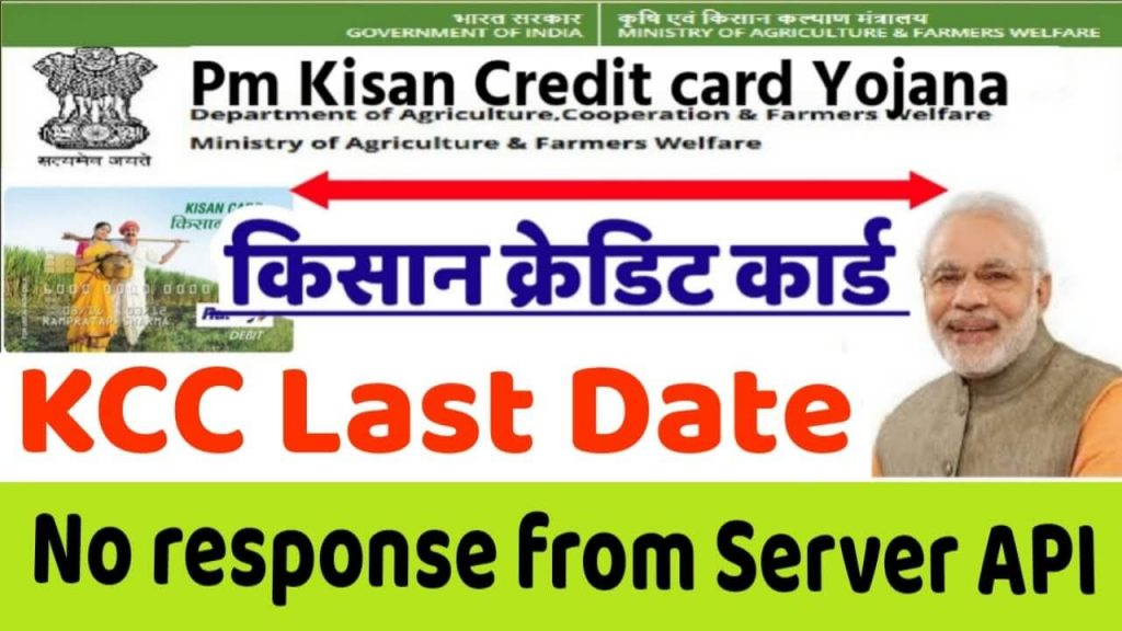 KCC Loan Kisan Credit Card Yojana