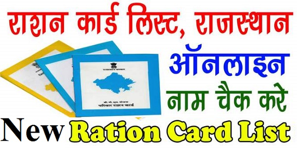 Rajasthan Ration Card List 2020-21