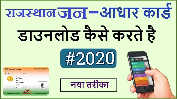 jan aadhar card rajasthan download